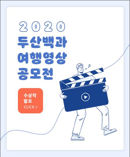 2020 두산백과 여행영상 공모전 수장작 발표